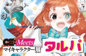 CE:Meets マイキャラクター展 タルパ【募集】