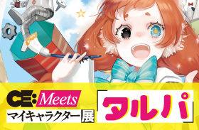 CE:Meets  マイキャラクター展 タルパ