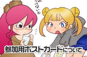 +P Tokyo 参加用ポストカードについての説明