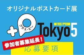 オリジナルポストカード展『+P Tokyo5』応募要項