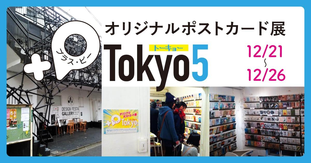 オリジナルポストカード展『+P Tokyo5』