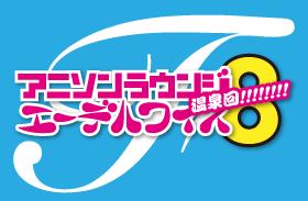 アニソンラウンジ エーデルワイス 温泉回8!!!!!!!! F