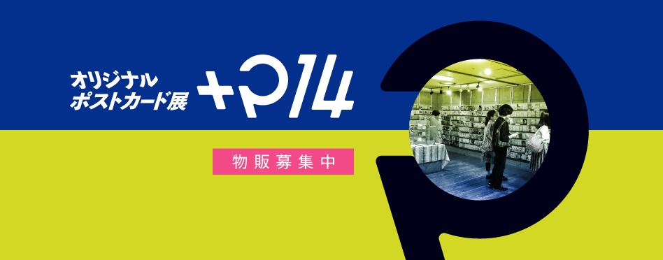 オリジナルポストカード展『+P14』物販募集中
