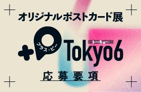 オリジナルポストカード展『+P Tokyo6』応募要項