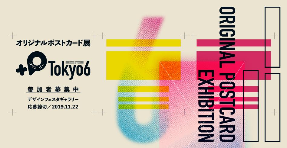 オリジナルポストカード展「+P Tokyo6」参加者募集中