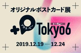 オリジナルポストカード展『+P Tokyo6』