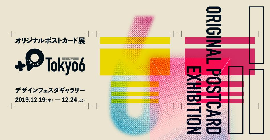 オリジナルポストカード展「+P Tokyo6」