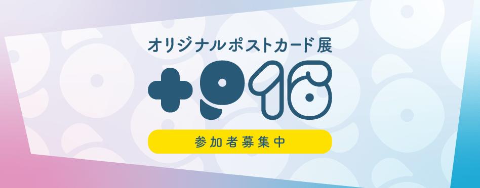 オリジナルポストカード展『+P16』参加者募集中
