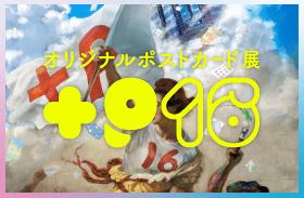 オリジナルポストカード展『+P16』